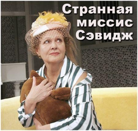 Спектакль Странная миссис Сэвидж. Театр русской драмы имени Леси Украинки