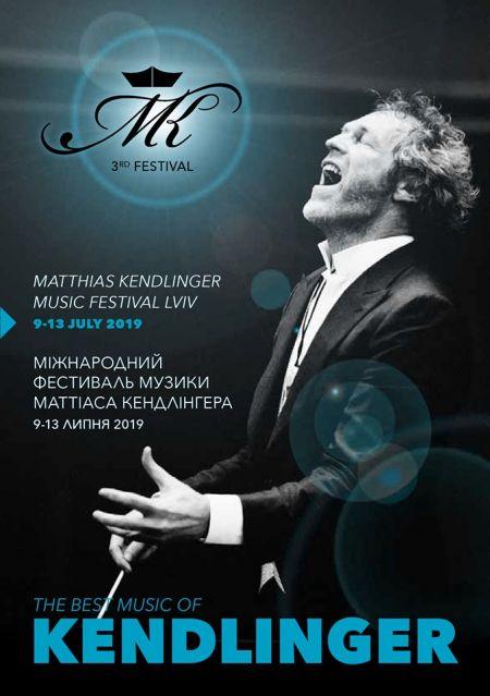 Фестиваль музики Маттіаса Кендлінгера 2019