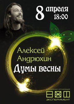 Концерт Алексея Андрюхина «ДУМЫ ВЕСНЫ»
