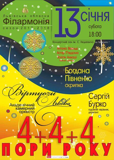 «4Х4Х4 Пори року». Львівська філармонія
