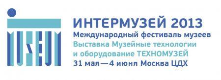 ФЕСТИВАЛЬ МУЗЕЕВ «ИНТЕРМУЗЕЙ-2013» Программа фестиваля.