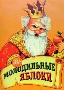 МОЛОДИЛЬНЫЕ ЯБЛОКИ. Хабаровский краевой театр драмы