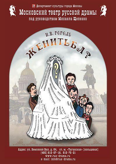 Женитьба? Московский театр русской драмы