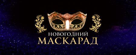Новогодний маскарад. Кремлевский Дворец
