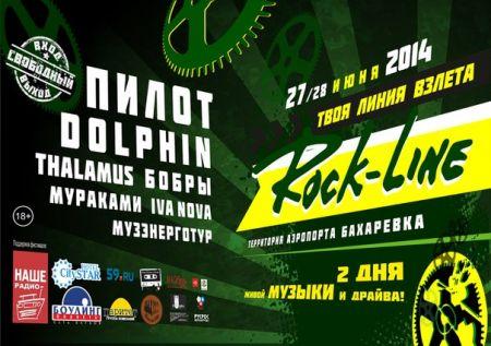 Программа Фестиваля Rock-Line 2014 в г. Пермь (27-28 июня)