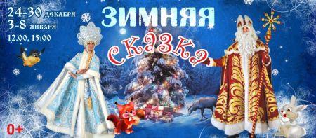 Зимняя сказка. Театр Русская песня