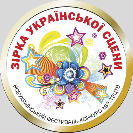 Фестиваль Зірка Української Сцени 2020