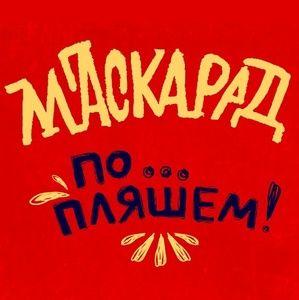 Фестиваль Маскарад «По...пляшем!» 2021