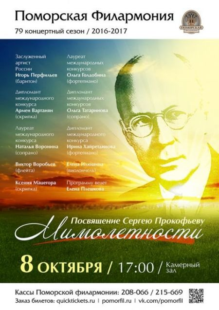 «Мимолетности: посвящение Сергею Прокофьеву». Поморская филармония