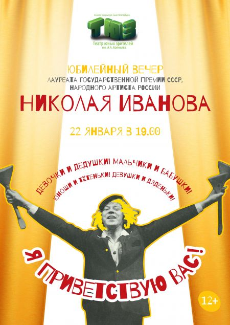 Юбилейный Вечер Н.Н. Иванова. Театр юных зрителей имени А. А. Брянцева