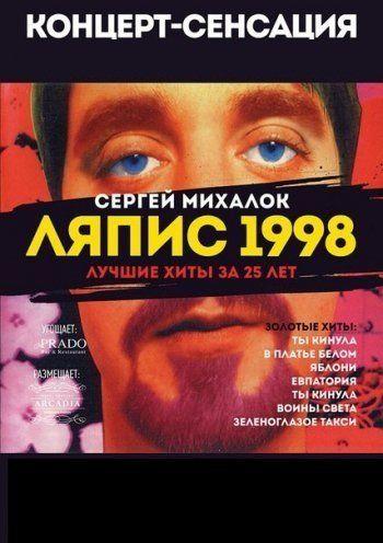 Сергій Михалок та гурт Ляпис 98