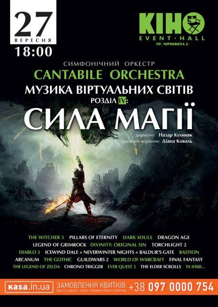 Музика віртуальних світів ІV: Сила магії у Львові