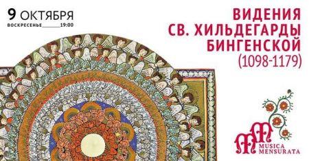 ВИДЕНИЯ СВ. ХИЛЬДЕГАРДЫ БИНГЕНСКОЙ. Collegium Musicum