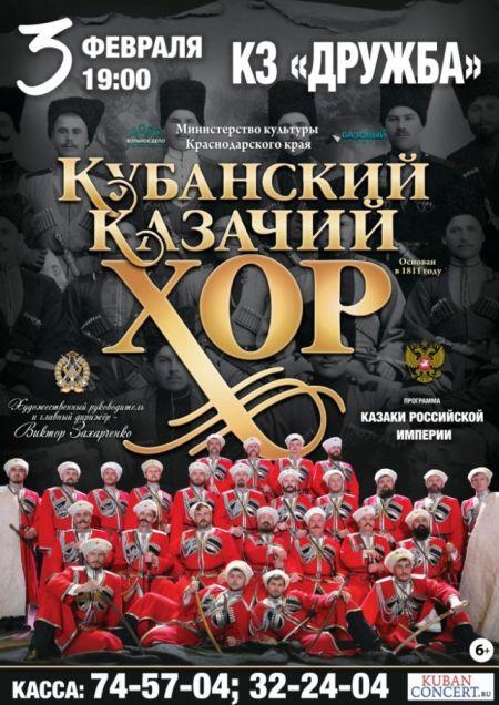 Кубанский казачий хор в Брянске