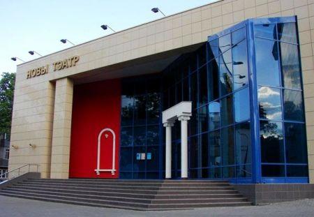 Не бойся быть счастливым. Новый театр в Минске