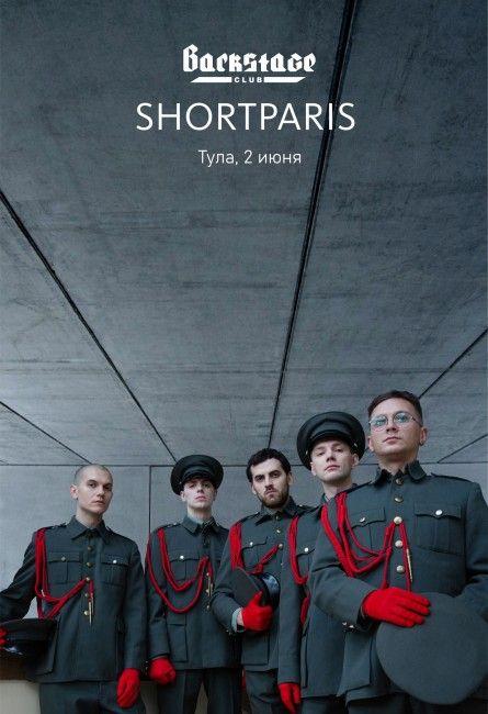 Концерт группы Shortparis в г. Тула