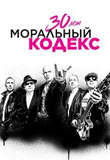 Концерт группы Моральный Кодекс