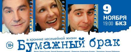 Спектакль «Бумажный брак». Красноярская филармония