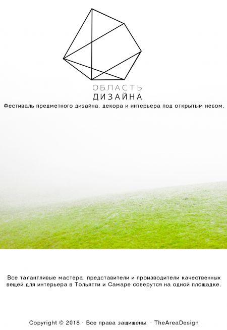 Фестиваль Область дизайна 2018