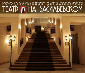 Старик Хоттабыч. Театр на Васильевском