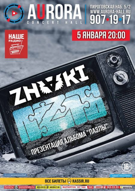 Группа Znaki (Знаки) в Санкт-Петербурге