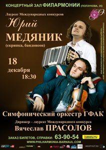 Концерт Юрия МЕДЯНИКА