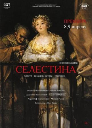 Селестина. Театр им. И.А. Гончарова