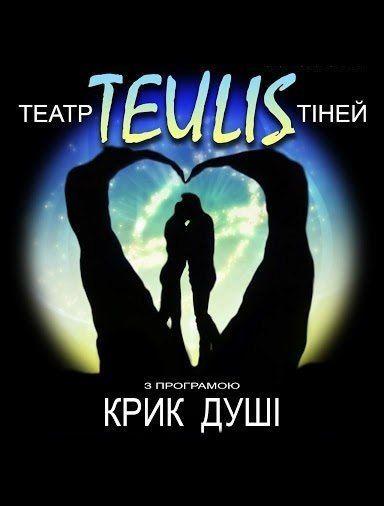 Театр Тіней Teulis з програмою Крик душі у м Львів. 2015