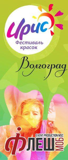 Фестиваль красок Ирис в Волгограде 2017