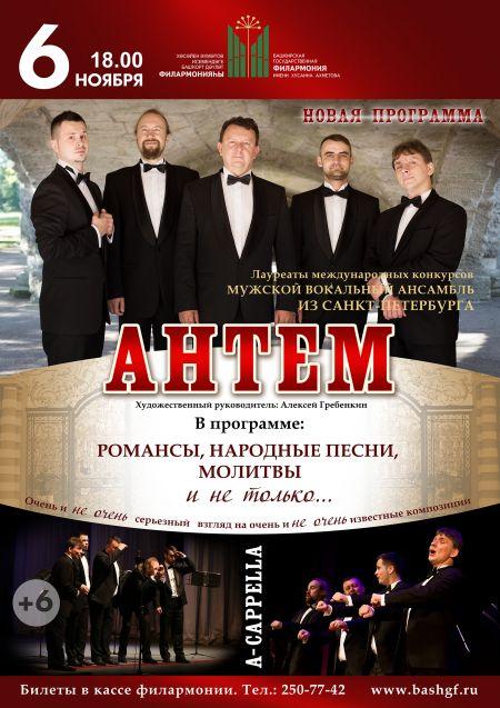 Концерт «Антема». Башкирская филармония им.Х.Ахметова