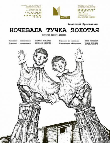 НОЧЕВАЛА ТУЧКА ЗОЛОТАЯ. Молодежный театр им. М.Карима