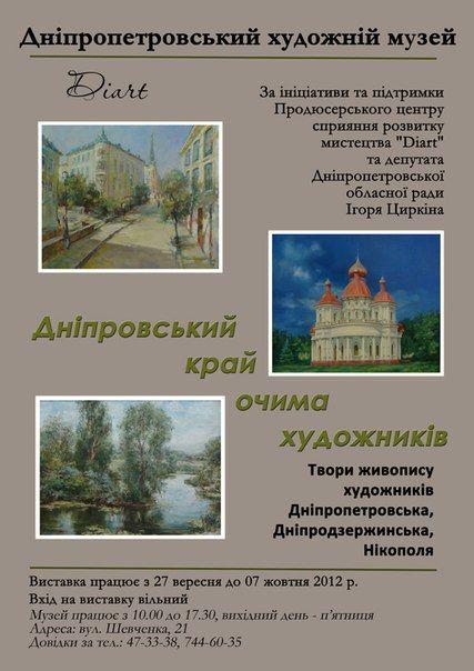 «Дніпровський край очима художників» у Дніпропетровському художньому музеї