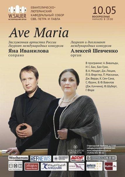 Поёт Яна Иванилова Ave Maria от Collegium Musicum