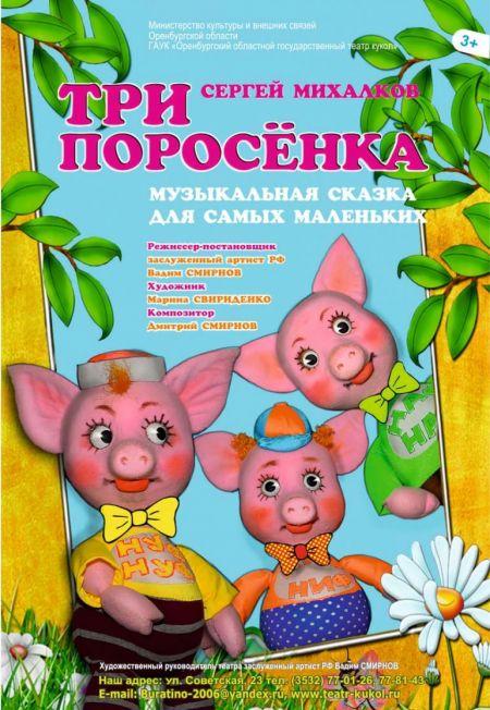 ТРИ ПОРОСЁНКА. Оренбургский театр кукол
