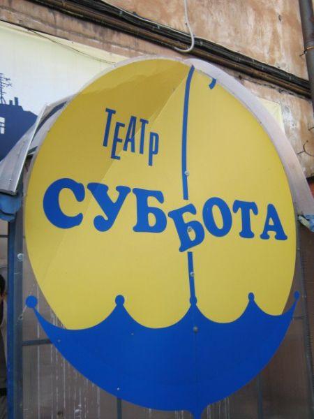 НЕДОПЁСОК НАПОЛЕОН III. Театр Суббота