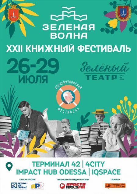 Фестиваль «Зеленая волна» 2018