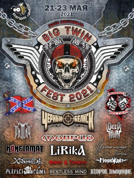 Фестиваль Big Twin Fest 2021