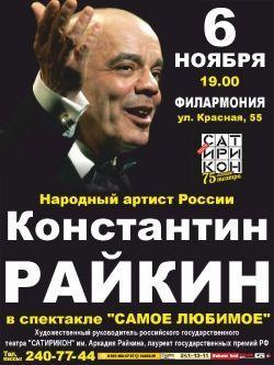 Константин Райкин. Краснодарская филармония