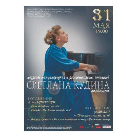 Концерт Светланы Кудиной. Белорусская государственная филармония