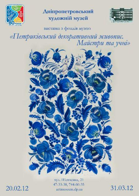 """Виставка """"Петриківський живопис. Майстри та учні"""" в художньому музеї"""