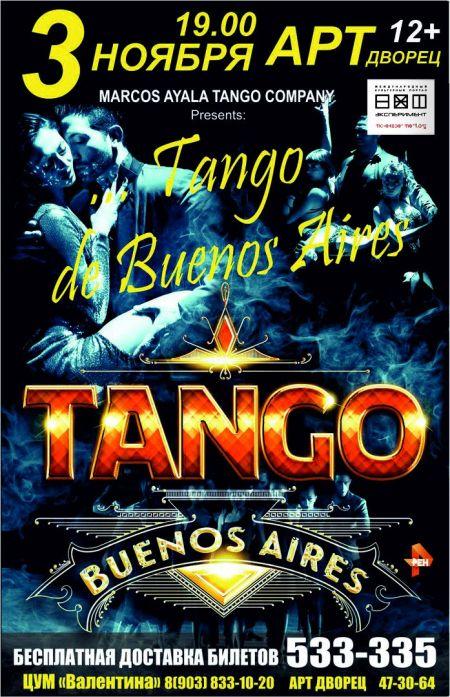 "Концерт ""Аргентинское танго Буэнос Айрес"""