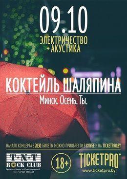 Концерт группы Коктейль Шаляпина