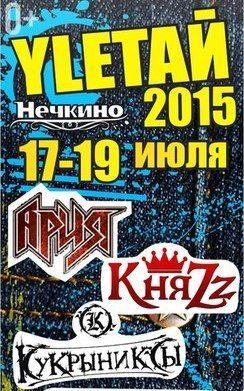 Фестиваль УЛЕТАЙ-2015 (17-19 июля)