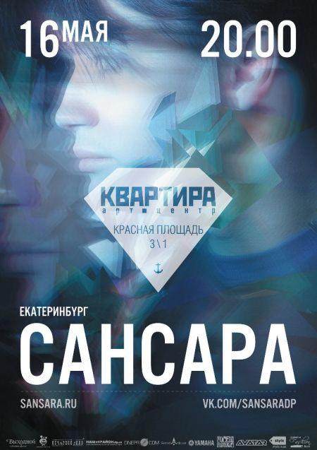 САНСАРА в Днепропетровске