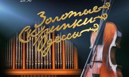 Фестиваль «Золотые скрипки Одессы» 2017
