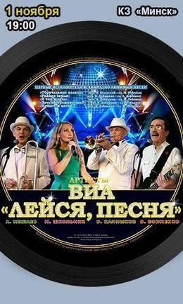 Концерт группы Лейся, песня!