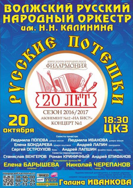 РУССКИЕ ПОТЕШКИ. Волгоградская филармония