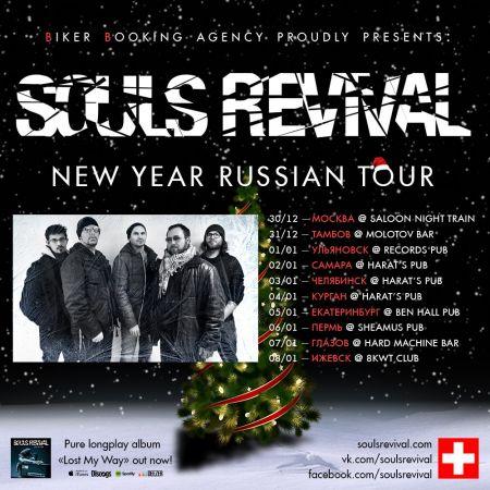 Группа Souls Revival в Екатеринбурге