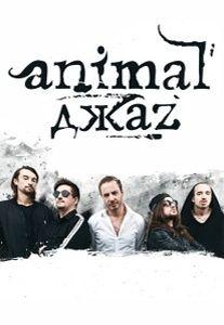 Концерт Animal ДжаZ в г. Харьков
