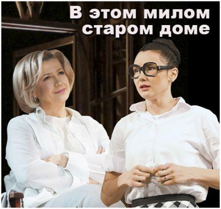 В этом милом старом доме. Театр русской драмы имени Леси Украинки
